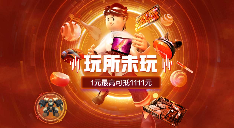 华为MateBook 13直降1000元!京东11月1日开门红PC狠货手慢则无