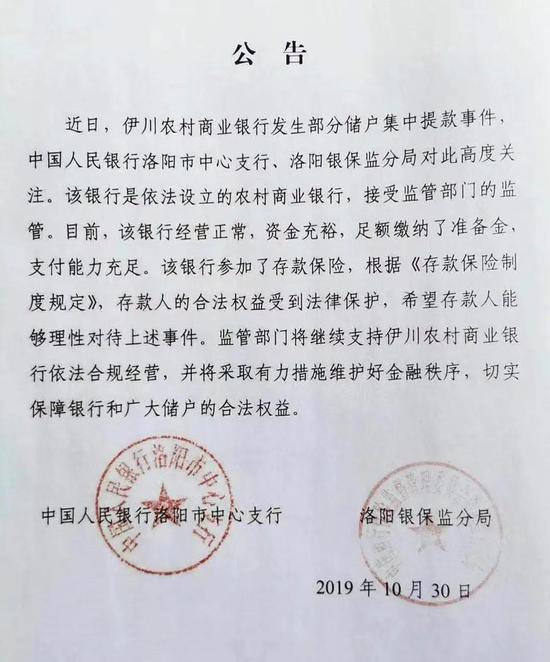 央行洛阳中支回应储户集中提款:伊川农商行经营正常