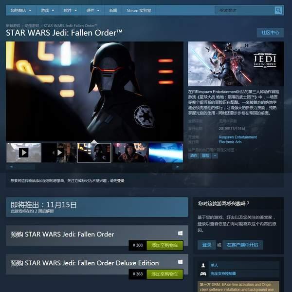 《星战绝地:组织陨落》发售预告上架Steam,308元起
