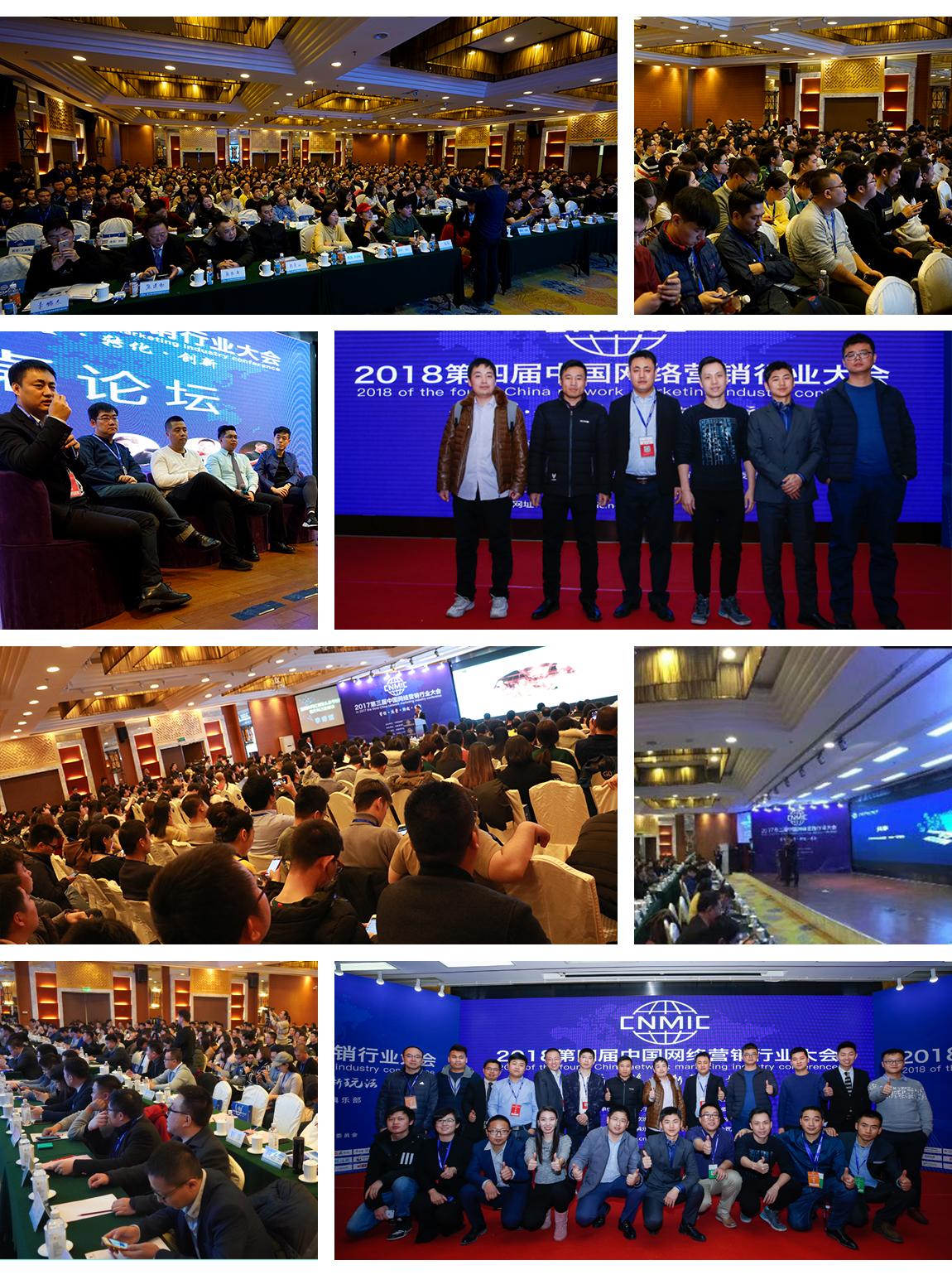 第五届中国网络营销行业大会2019年12月21日在北京召开