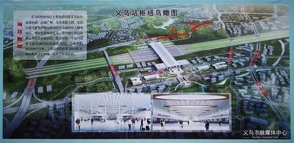 县级市义乌新火车站开工:省内第