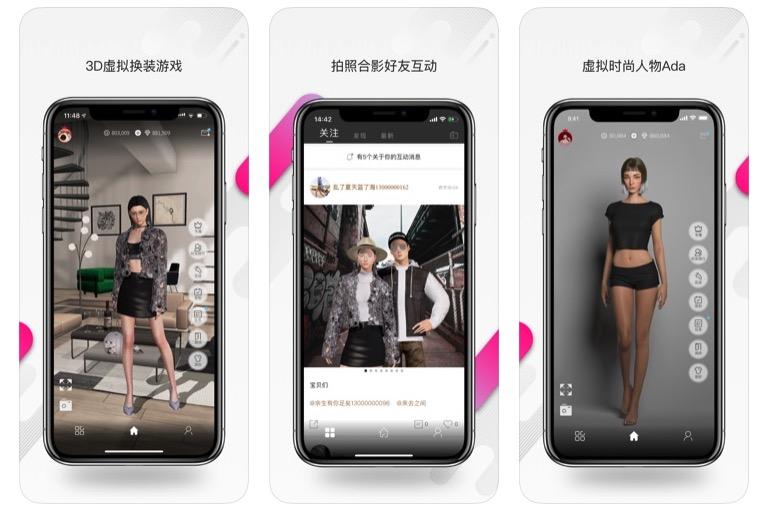 """新浪推出3D 虛擬人物社交游戲 """"ADA 社區"""""""