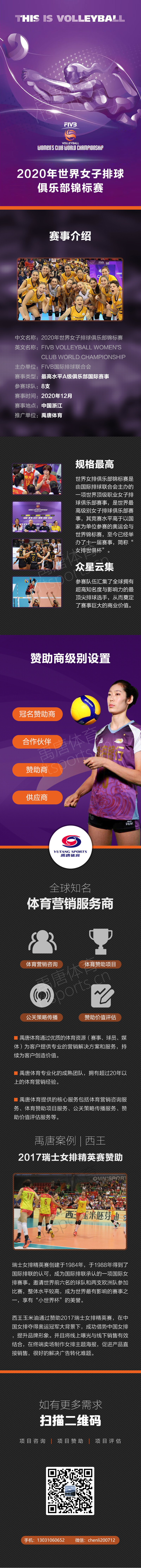 2020年女排世俱杯(世界女子排球俱乐部锦标赛)赞助合作方案