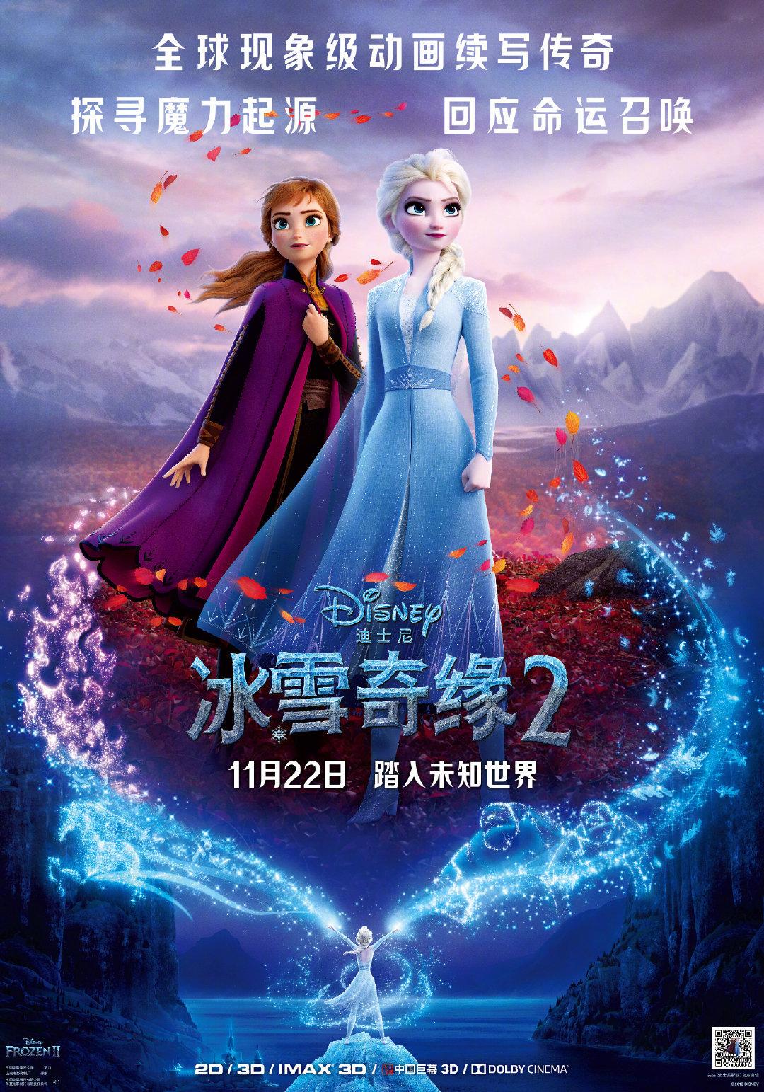 《冰雪奇缘2》定档了!同步北美11月22日内地上映