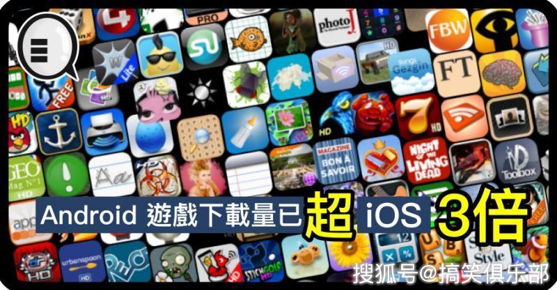 海外Android游戏下载量已超iOS3倍,市场一枝独秀