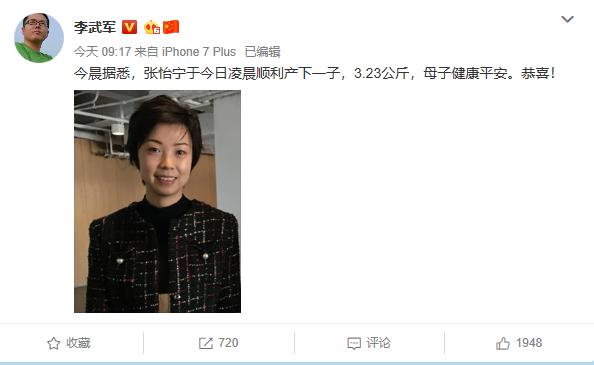 张怡宁二胎产子 体重3