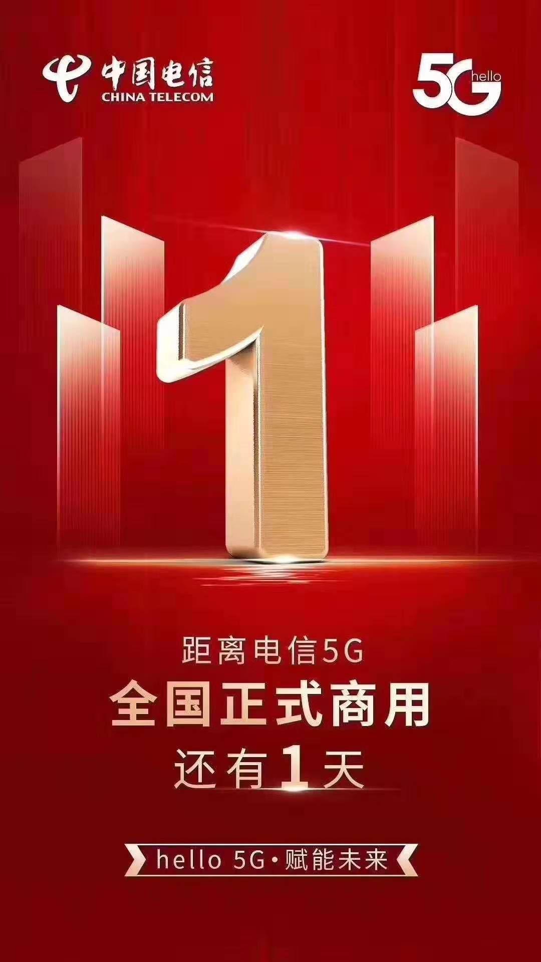 三大运营商明日将共同启动5G商用计划,概念股即将再次起飞?