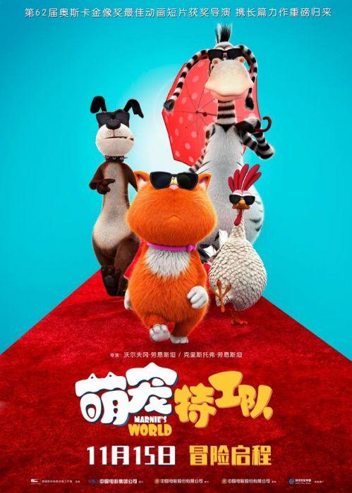 冒险动画电影《萌宠特工队》曝红毯海报,11月15日全国上映_Marnie
