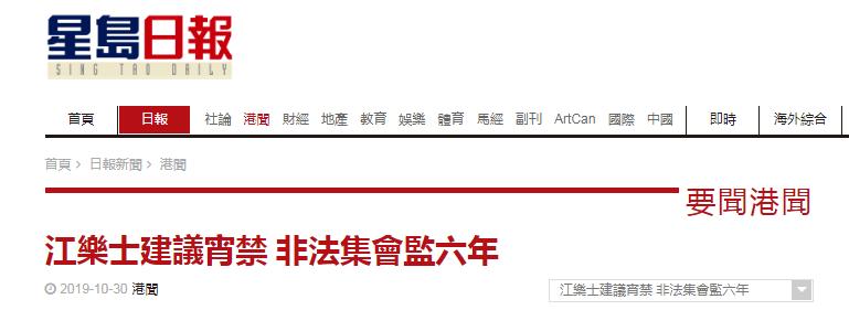 关连登、宵禁、加刑罚……这个英国人提出这些建议对付香港暴徒