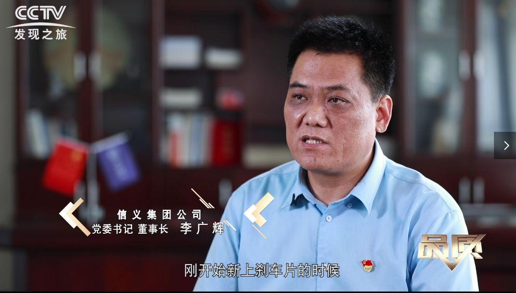 杺$'ya�9��_信义制动 CCTV发现之旅频道播出完整版_企业头条-天眼查