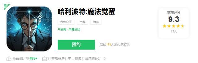 哈利波特正版授权策略手游《哈利波特:魔法觉醒》即将来到中国!