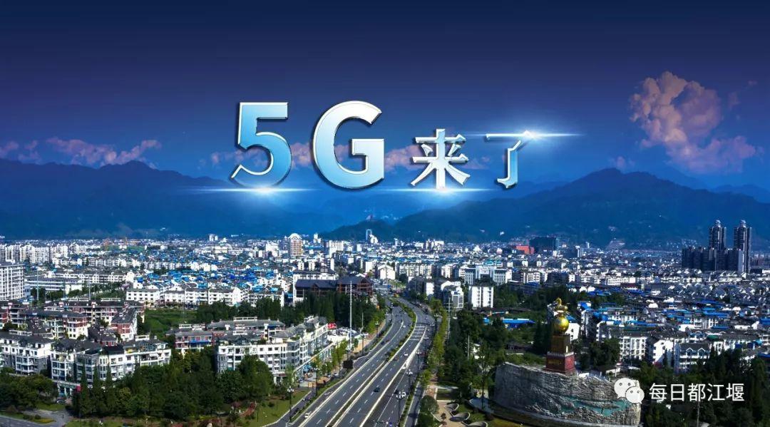 """未来已来!都江堰进入""""5G商用时代""""!"""