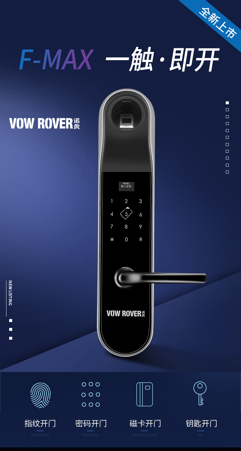 RIVED ROVER新款N5智能指纹电子锁密码锁