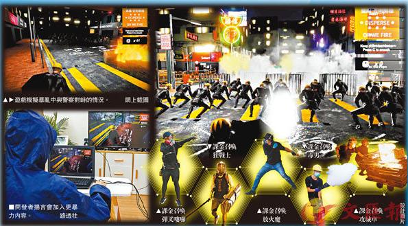 """""""香港暴徒好帮手""""下架后煽暴派又要推出一款游戏_暴力"""