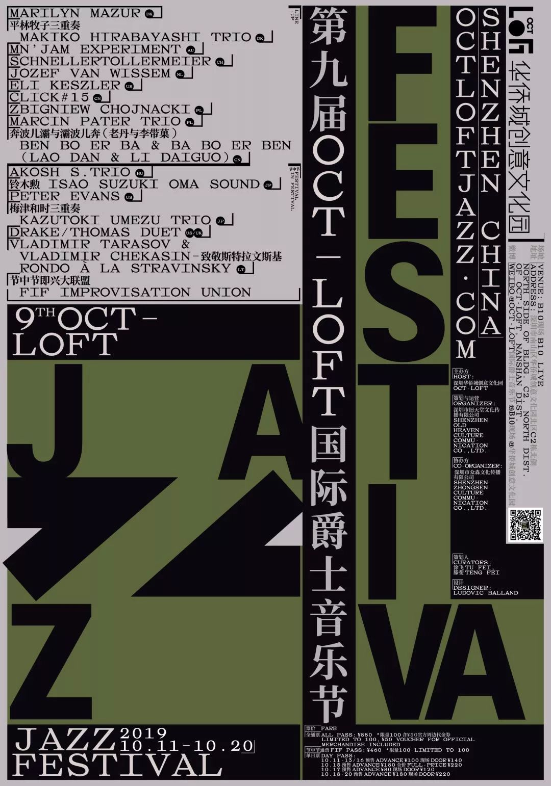 音乐类海报设计