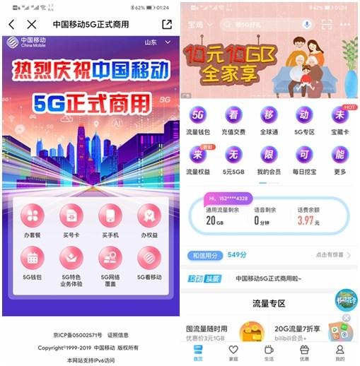 中国移动5G正式商用!5G套餐正式上线,128元起