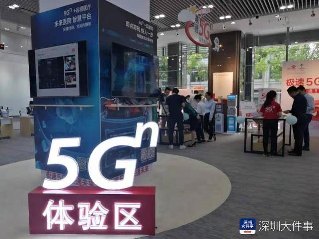 三大运营商在深圳启动5G服务!套餐最低129元,含30G流量
