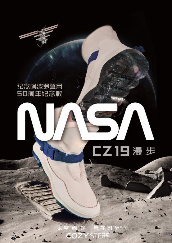 太空真途·自在可至 COZY STEPS