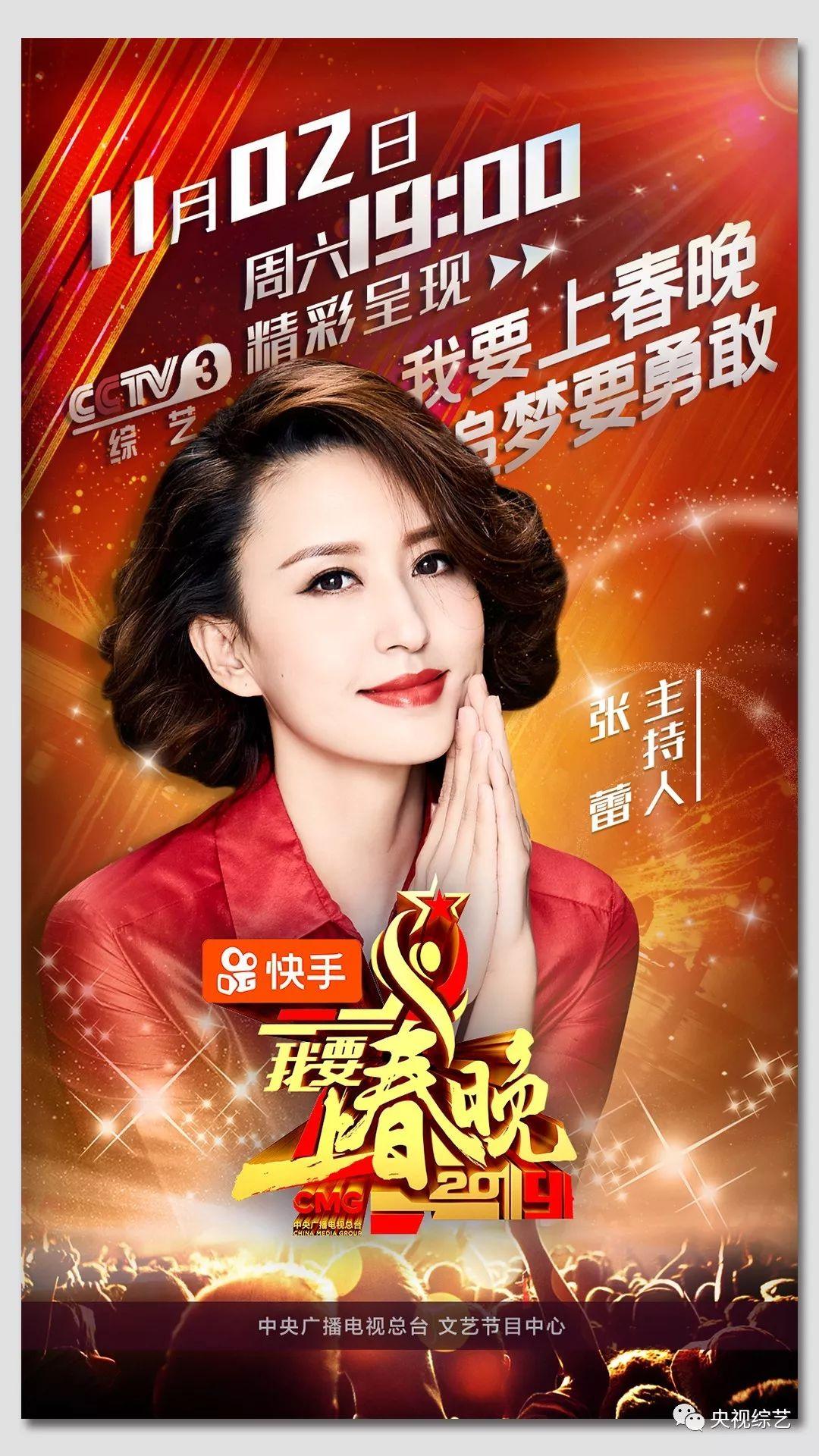 张国强、高伟光、范明、杨迪母子邀你来看《我要上春晚》_倪虹洁