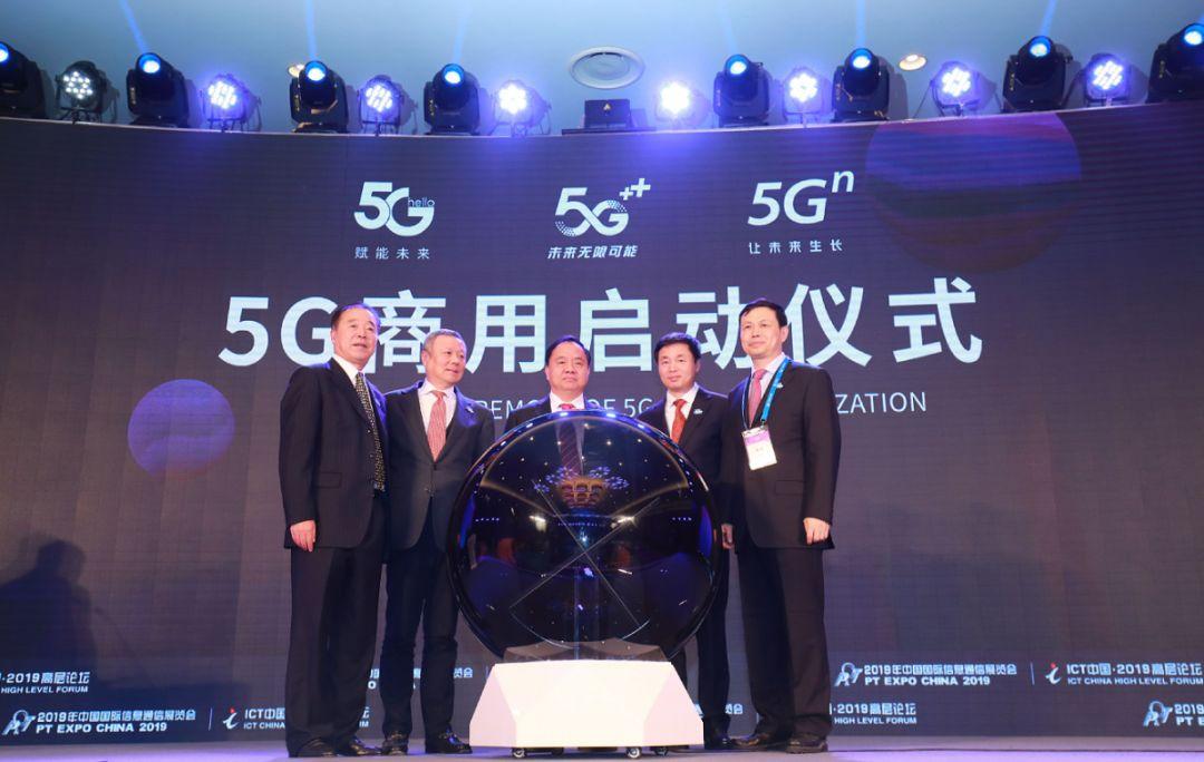 5G今日正式商用,盘点你关心的5个问题
