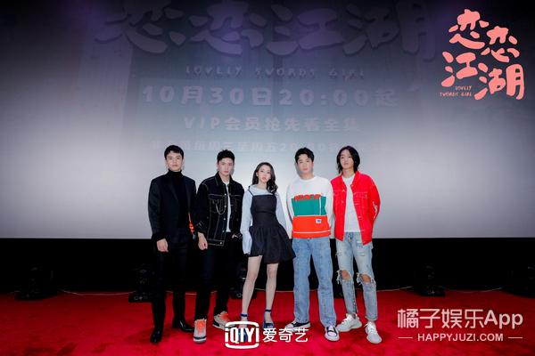 """《恋恋江湖》看片会好看又好嗑上演""""一女四男""""甜蜜江湖_杨仕泽"""
