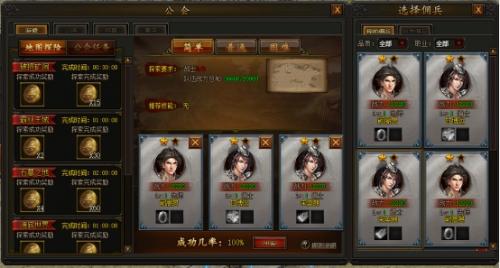 传奇霸业公会佣兵玩法_任务