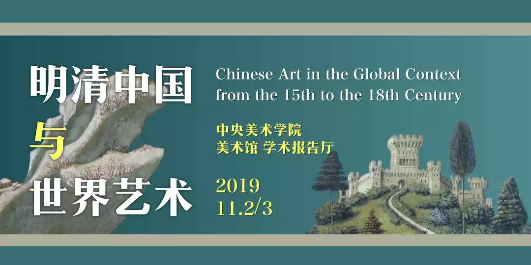 """""""明清中国与世界艺术""""国际学术研讨会日程  安排"""