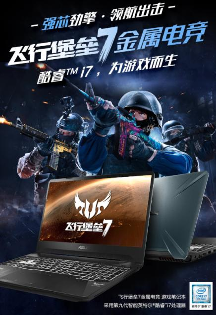 金属电竞带来游戏新体验,限时特价的飞行堡垒7值得入手_GeForce