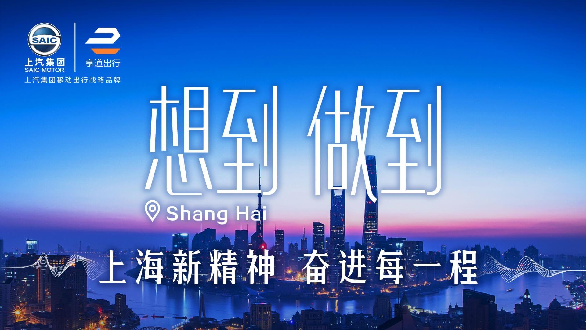 """武磊压轴登场倾情讲述上海追梦故事 """"享道上海声音""""收官在即"""