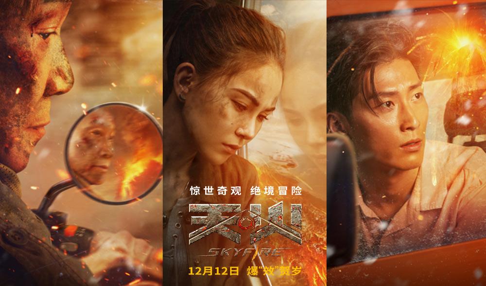 鸭梨公司全集筹备孵化五年 电影《天火》12月12日上映 角色海报曝光