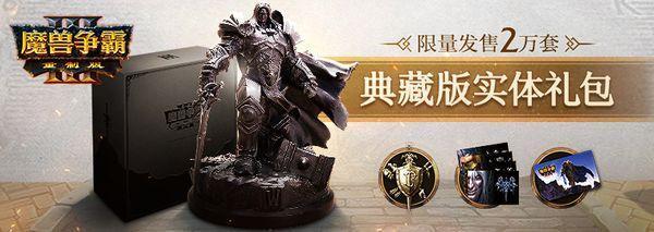《魔兽争霸3:重制版》典藏版实体礼包即将开售_销售