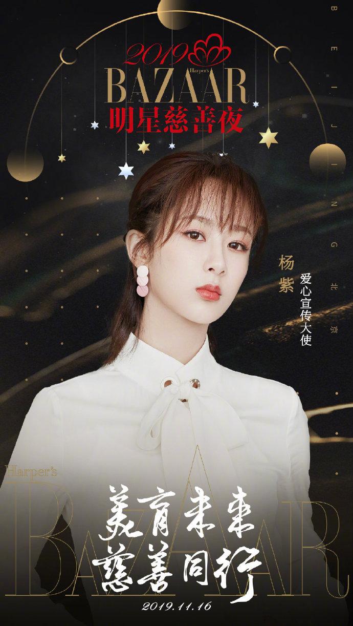 正式官宣 杨紫将出席2019 BAZAAR明星慈善夜