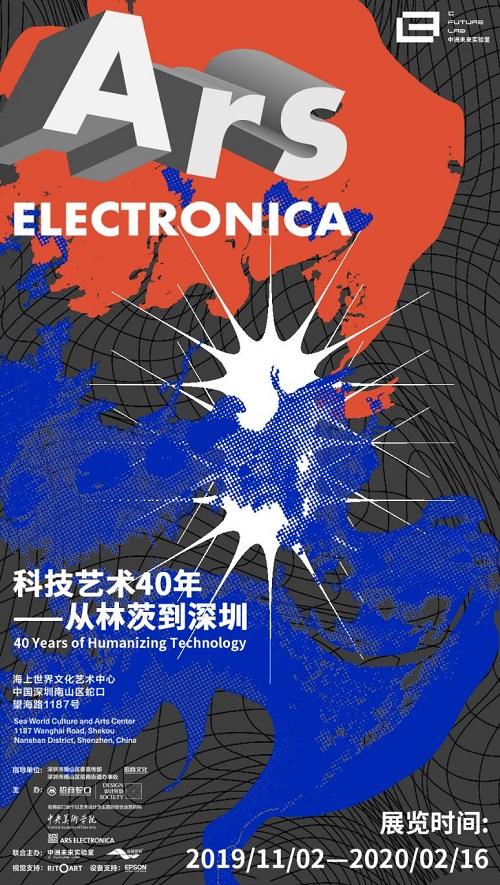林茨电子艺术节行将登陆深圳 中洲带你提早看科技艺术40年