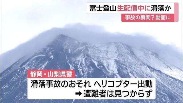 富士山 配信 滑落