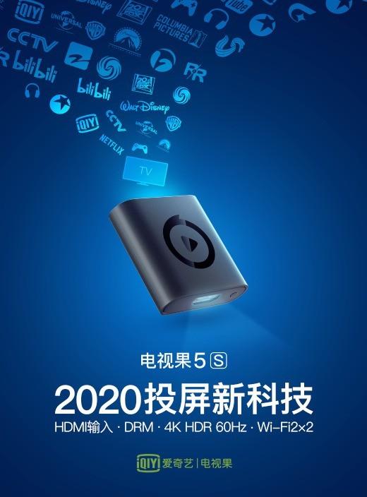 爱奇艺电视果5S发布:全新DRM硬解售价248元
