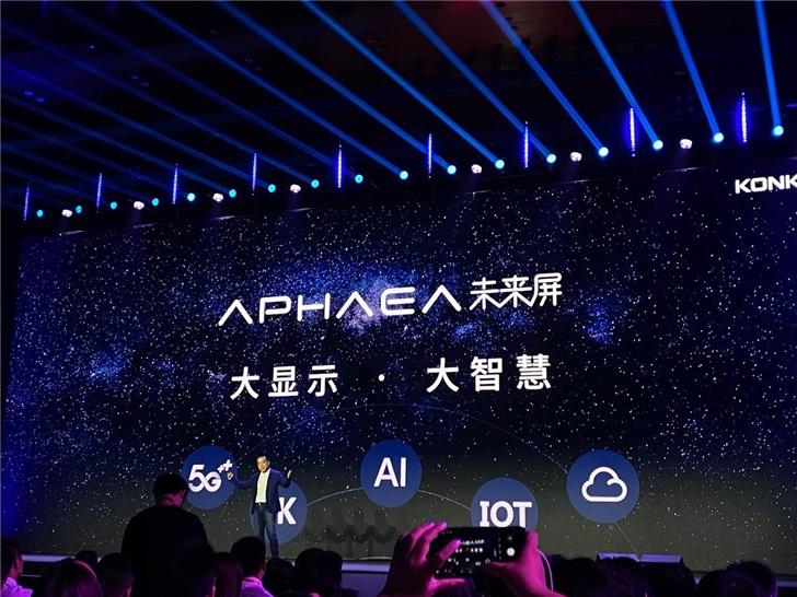 康佳APHAEA未来屏发布:Smart Wall 8K版价格888万元
