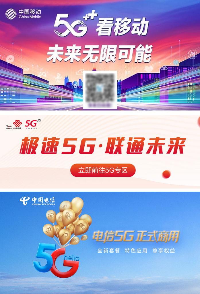 麻雀飞龙下载移动/电信/联通5G套餐正式上线:资费及首批商用城市公布