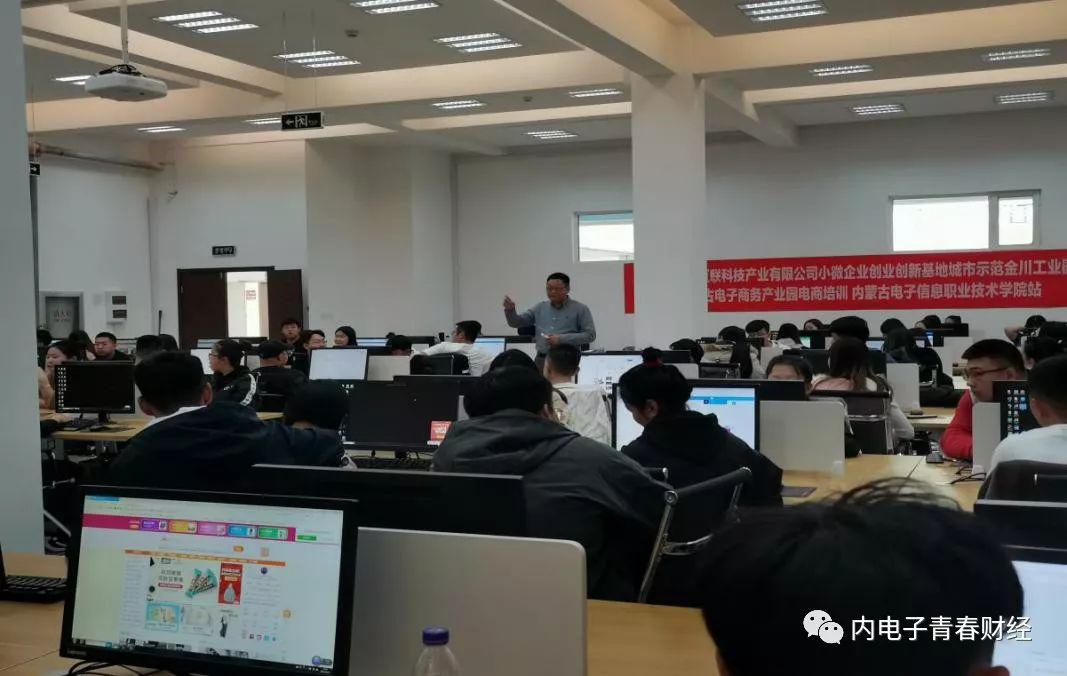 电商学院【学院动态】《内蒙古自治区高校电子商务人才培育项目》