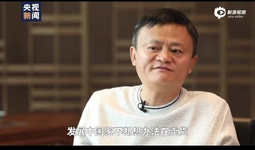 马云接受央视专访:中国的内需潜力之大,在全世界找不到第二个