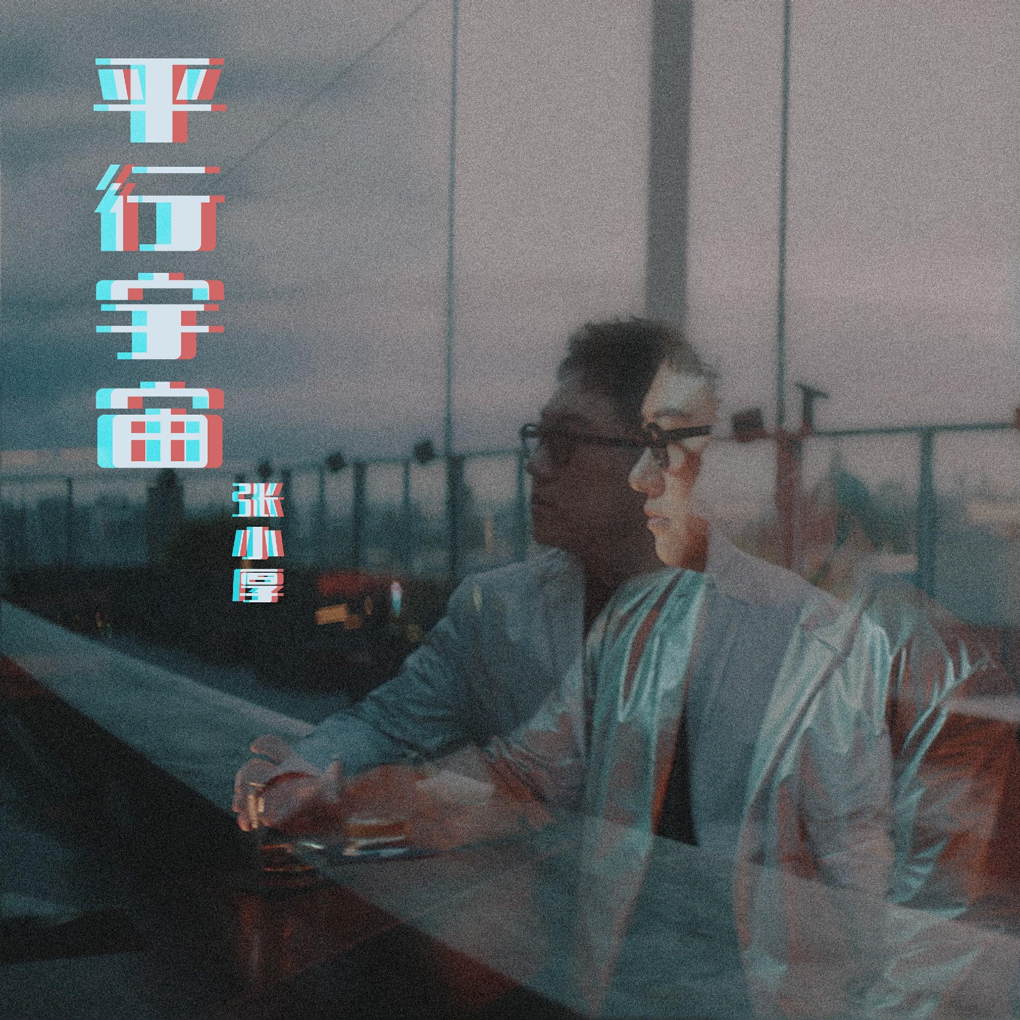 """张小厚《平行宇宙》MV今日上线 变身""""灵魂舞者""""展多元音乐审美"""