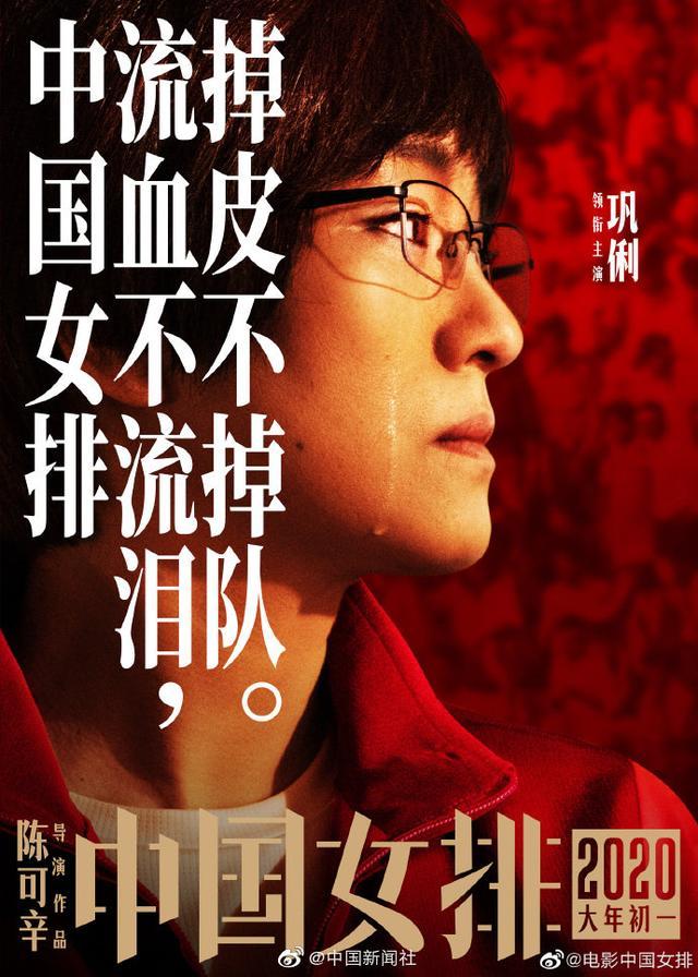 《中国女排》海报发布,巩俐落泪形象首曝光