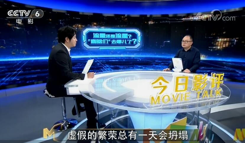 央视谈流量明星:易烊千玺崛起鹿晗们去哪了