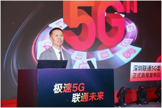 中国联通在深正式推出5G套餐多档套餐最低129元_深圳