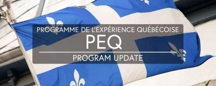 重磅官宣!11月1日加拿大魁省PEQ移民政策变革,申请人该何去何从?