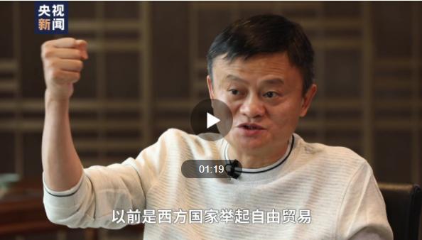 马云接受央视专访,并将挑战世界拳王