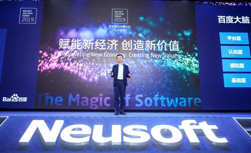 百度CTO王海峰:AI+实体经济加速产业智能化