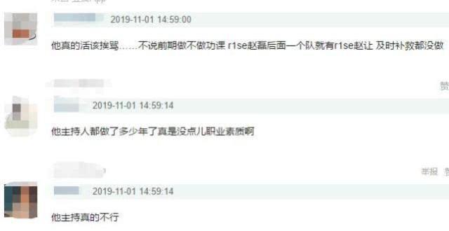 杜海涛主持节目两次念错选手名字,明星本人一脸无奈 作者: 来源:猫眼娱乐V