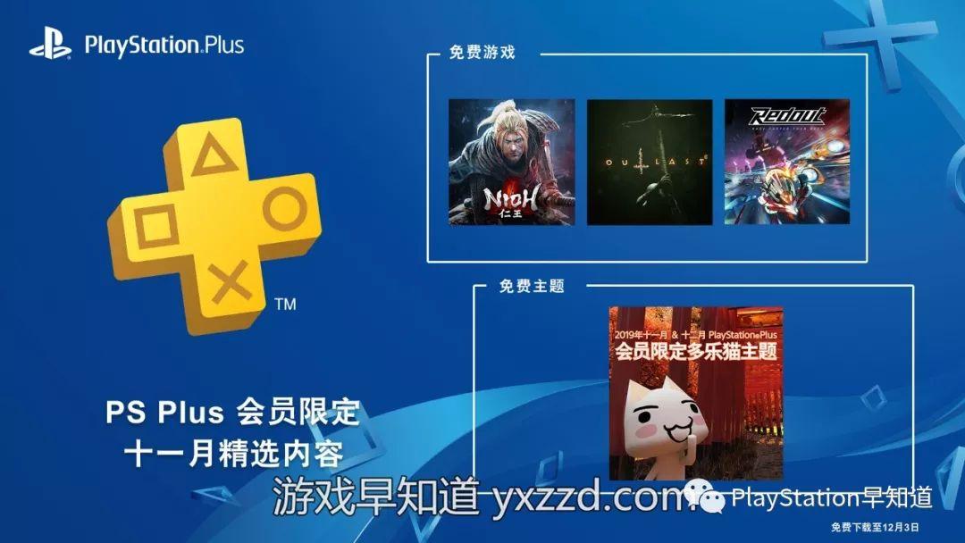 PlayStationPlus港服19年11月免费游戏《仁王》《逃生2》《Redout》_调查