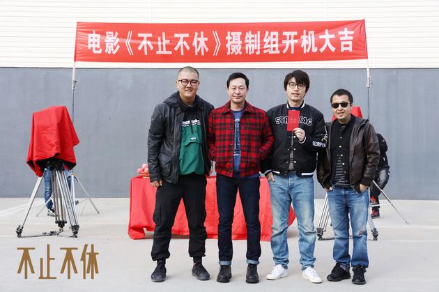 励志影片《不止不休》在北京举行了开机仪式