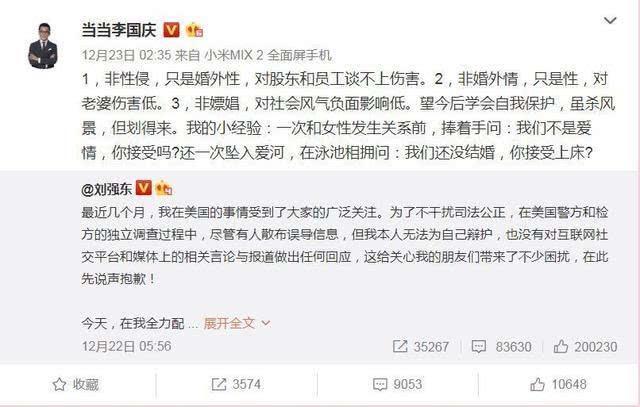 李国庆俞渝骂战背后是吵架还是炒作?